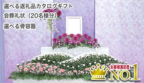 家族葬花筐プランイメージ