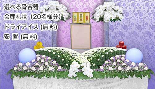 家族葬思いやりプランの花祭壇