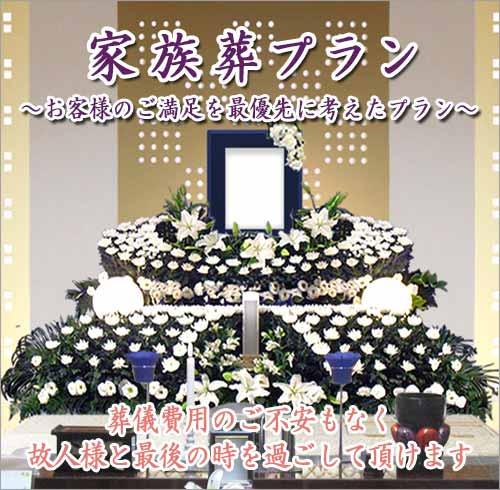 アクセル社の家族葬モバイル用