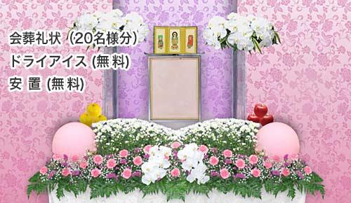 一日葬思いやりプランの花祭壇