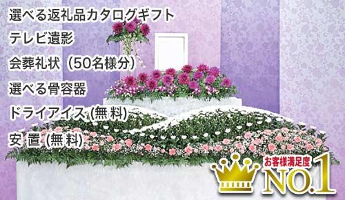 一般葬花筐プランイメージ