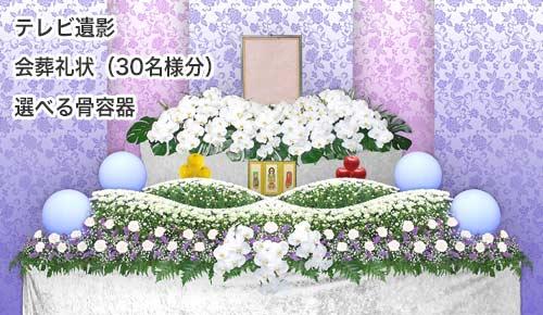 一般葬シンプルイメージ