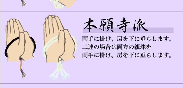宗派ごとの数珠のかけ方3